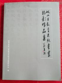 岐山县教育系统书画摄影作品集