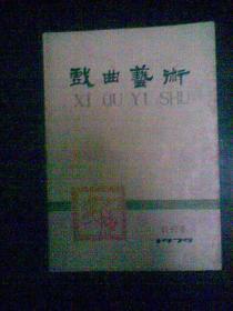 戏曲艺术(1979年总第1期;创刊号)