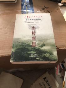 先哲覃思:长江流域的思想家