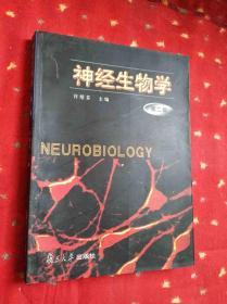 神经生物学 第二版.