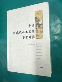 中国近现代人文名篇鉴赏辞典