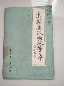 京剧流派唱段荟萃(小生)