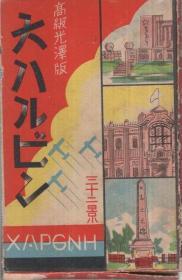 (絵叶书) 大ハルビン三十二景 函付全32枚揃     明信片32张   带袋          战前 出版