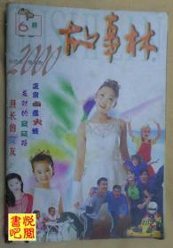 《故事林》(2000年第6期)