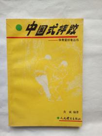 中国式摔跤