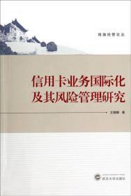 珞珈经管论丛:信用卡业务国际化及其风险管理研究 王娜娜 著  武汉大学出版社  9787307132740
