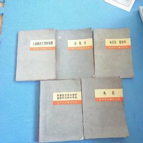 医学卫生普及全书(1971版,5册合售)