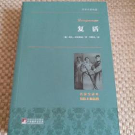 复活 世界名著典藏 名家全译本 外国文学畅销书