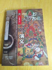 上古神话演义 (上册)