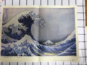 神奈川冲浪图(浮世绘)一八三一