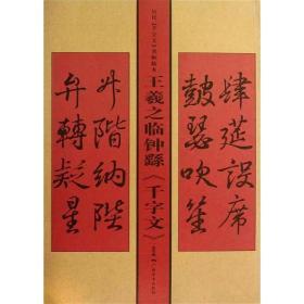 历代《千字文》名帖临本:王羲之临钟繇《千字文》