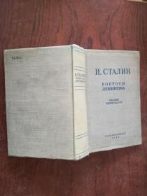 【2605 ВОПРОСЫ ЛЕНИНИЗМА(列寧主義問題,) 1952年俄文原版 布面精裝 651頁