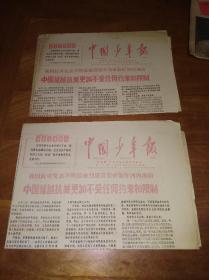 中国少年报 1966年7月6日 (...中国援越抗美更加不受任何约束和限制)