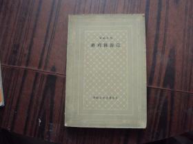 格列佛游记——网格本