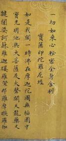 咸丰七年清代大学士(清代画家)包栋书写的经书《宝筐印陀螺尼经》长3.6米,珍贵罕见。