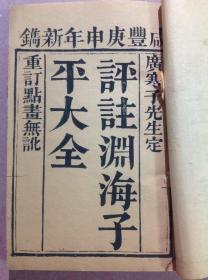 《评注渊海子平大全》 共2册 - 咸丰庚申年
