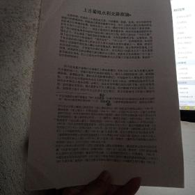 上古蜀地水利史迹探论