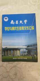南昌大学:学位与研究生教育文件汇编
