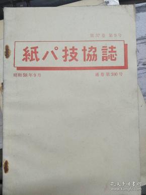 《纸パ技协志 第37卷 第9号 通卷第390号》
