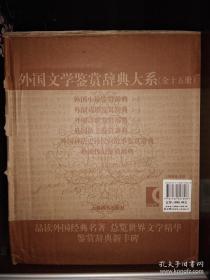 外国文学鉴赏辞典大系(全十五册)