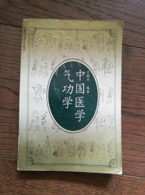 中国医学气功学(作者签名本)