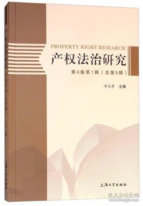 产权法治研究(第4卷第1辑总第5辑)