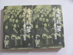 金陵秋梦-国民党四十三位首要战犯归宿字谜 上下