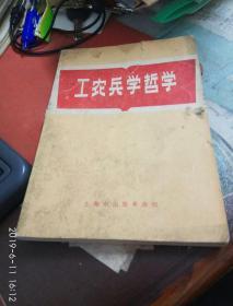 工农兵学哲学/1970一版一印,前有毛主席语录