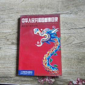 中华人民共和国邮票目录.邮票卷:新世纪版