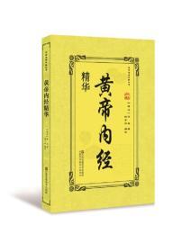 传世名著经典丛书:黄帝内经精华