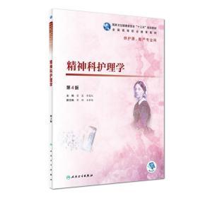 精神科护理学(第4版/高职护理/配增值)