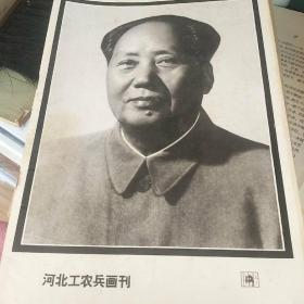 河北工农兵画刊