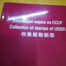 收集苏联邮票册(内含132张票)