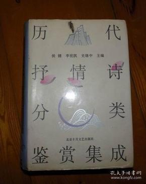 历代抒情诗分类鉴赏集成