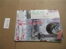 老地图:南京交通旅游图2004年