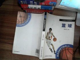 高等体育专业普修教材:篮球