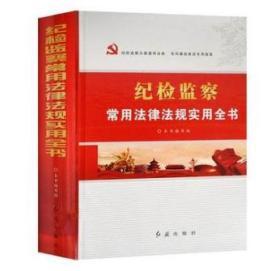 纪检监察常用法律法规实用全书    9D30d