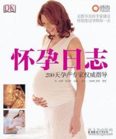 正版新书 怀孕日志 280天孕产专家指导