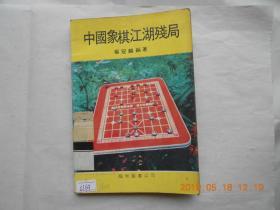 33507老棋书: 《中国象棋江湖残局》 80年版稀缺.馆藏