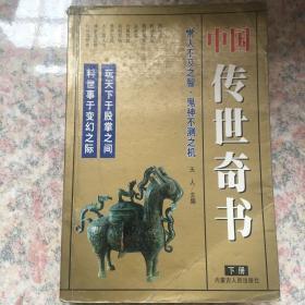 中国传世奇书(下册)