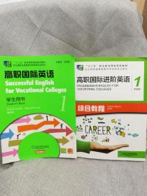 高职国际英语1(学生用书)和高职国际进阶英语1(学生用书)