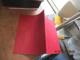 藏传佛教六字观音像研究 下 抽印本
