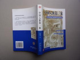 中国入世第一案:美国钢铁保障措施案研究//杨国华著