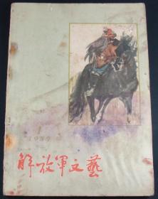 解放军文艺1957年第1期
