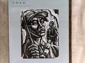 木刻春秋-中国现代版画专场  北京鸿正2013春季拍卖会 厚册