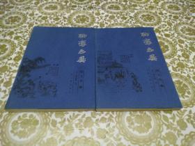 聊斋志异 图文本 (二、三)两册合售