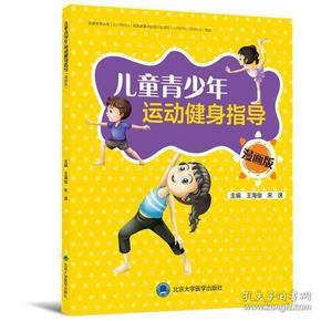 儿童青少年运动健身指导(2020农家总署推荐书目)9787565918568(B19-2)