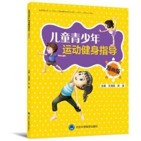 儿童青少年运动健身指导(漫画版)