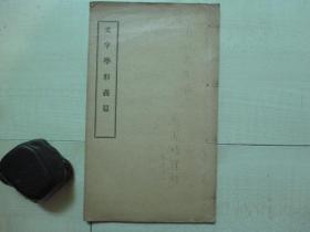 1936年国立北京大学线装(13.7*23CM):文字学形义篇