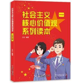 社會主義核心價值觀系列讀本: 中學生版